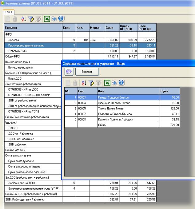 Справка начисления и удръжки