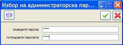 Администрация на потребители - избор на администраторска парола