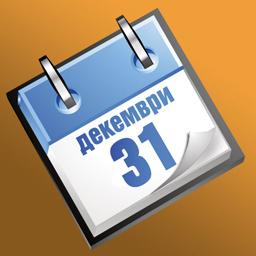 ПАСОСС-Работни заплати 5, преминаване в нова година