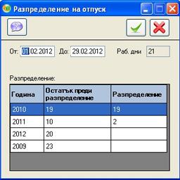 Платен отпуск за 2012 година