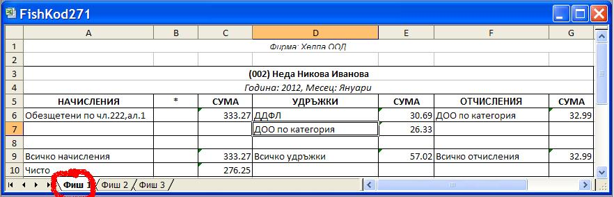 Обезщетение по чл.222 ал.1 - фишове