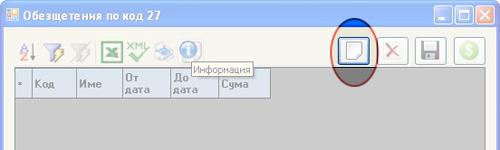 Обезщетение по чл.222 ал.1 - бутон НОВ