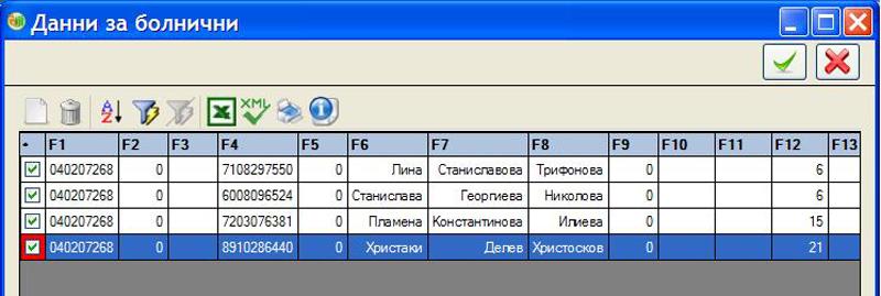 Дискета болнични - данни