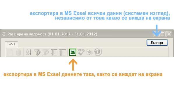 Експорт на справкa от ПАСОСС-Работни заплати в MS Excel