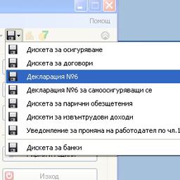 Компютърно счетоводство ПАСОСС, меню декларации
