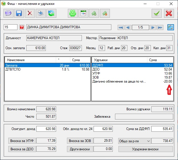 Автоматична удръжка за Данъчни облекчения по чл.22 в и чл.22г от ЗДДФЛ