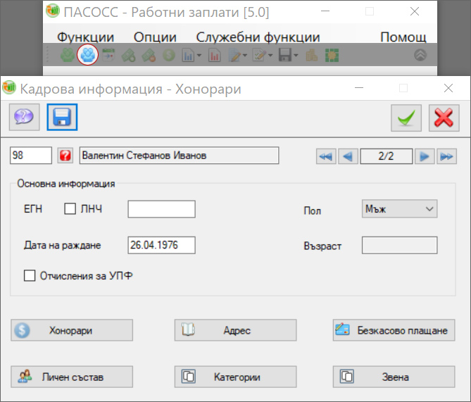 Кадрова информация Хонорари