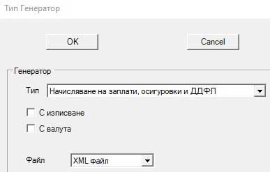 Генератор на автоматични счетоводни статии