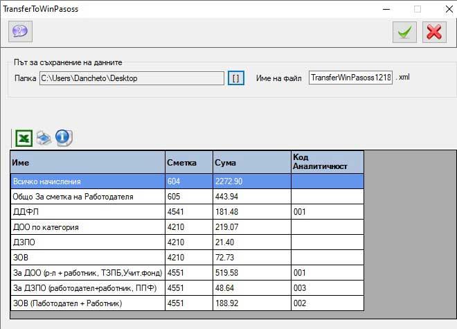 Конфигуриране на автоматични счетоводни статии